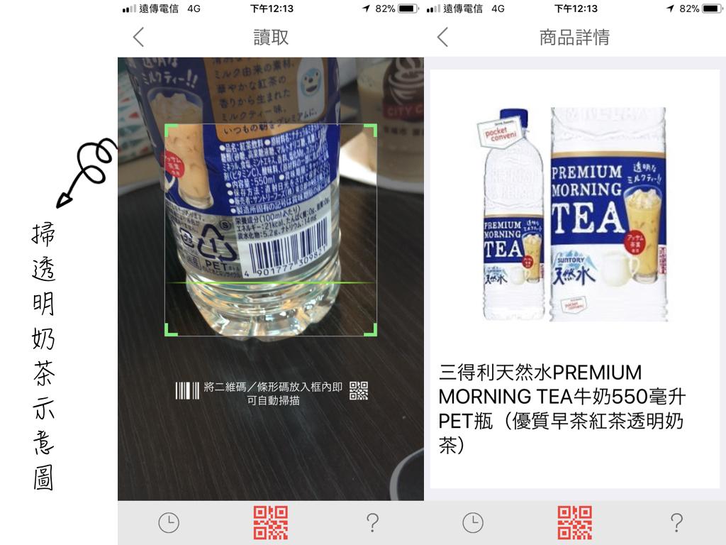 透明奶茶商品查詢圖