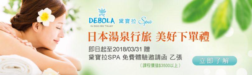 Debola-900X270_1220