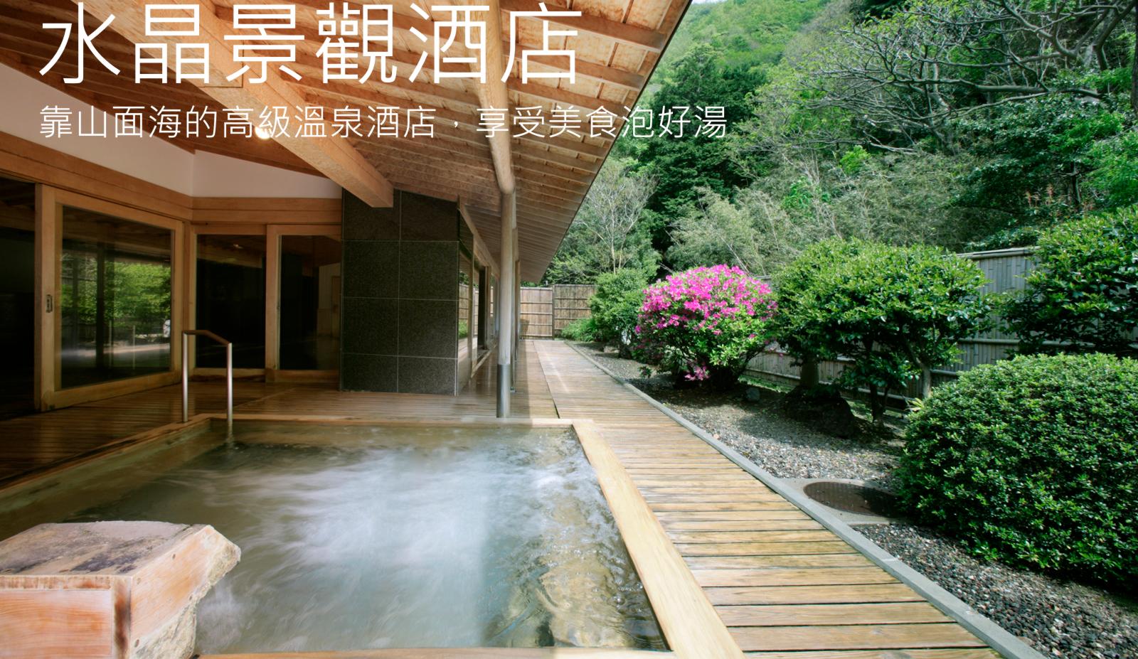 A05水晶景觀酒店