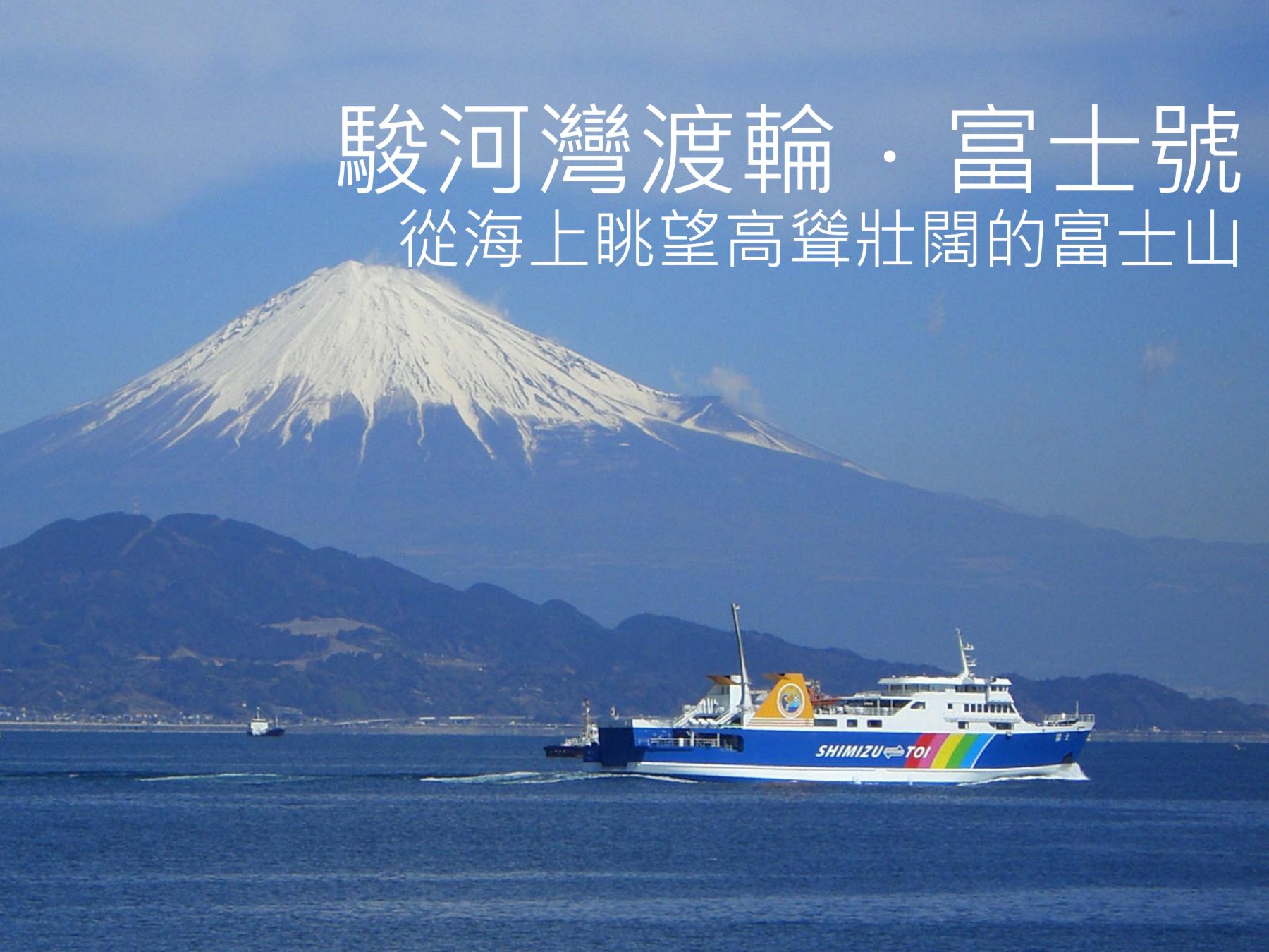 A06駿河灣