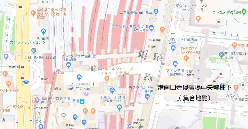 07:30 ~ 08:00 - 東京品川車站集合出發